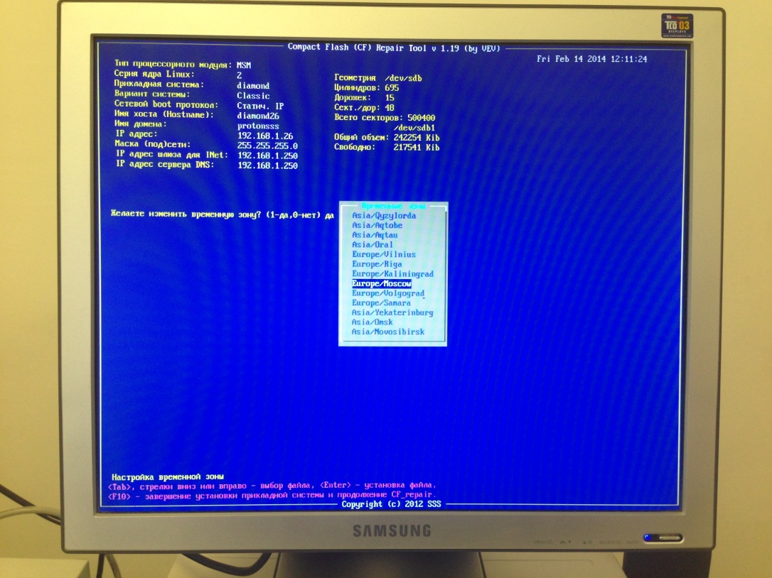 ats_almaz1_system_soft_cf_repair_27.jpg (236.08 Kb)