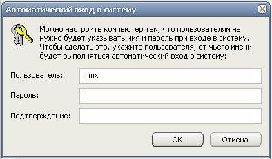 автологин windows 2003