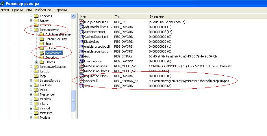 не запускается служба 'сервер', ошибка 126 не найден указанный модуль